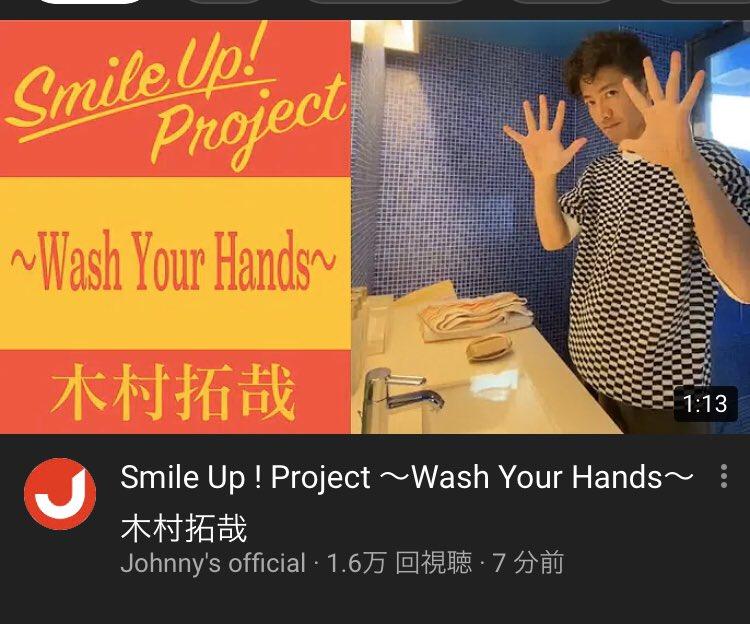 キムタク 手洗い
